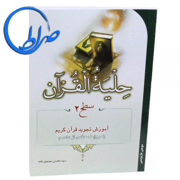 حلیه القرآن سطح ۲ ( آموزش تجوید قرآن کریم )