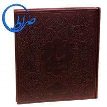 کتاب دانشنامه نماز