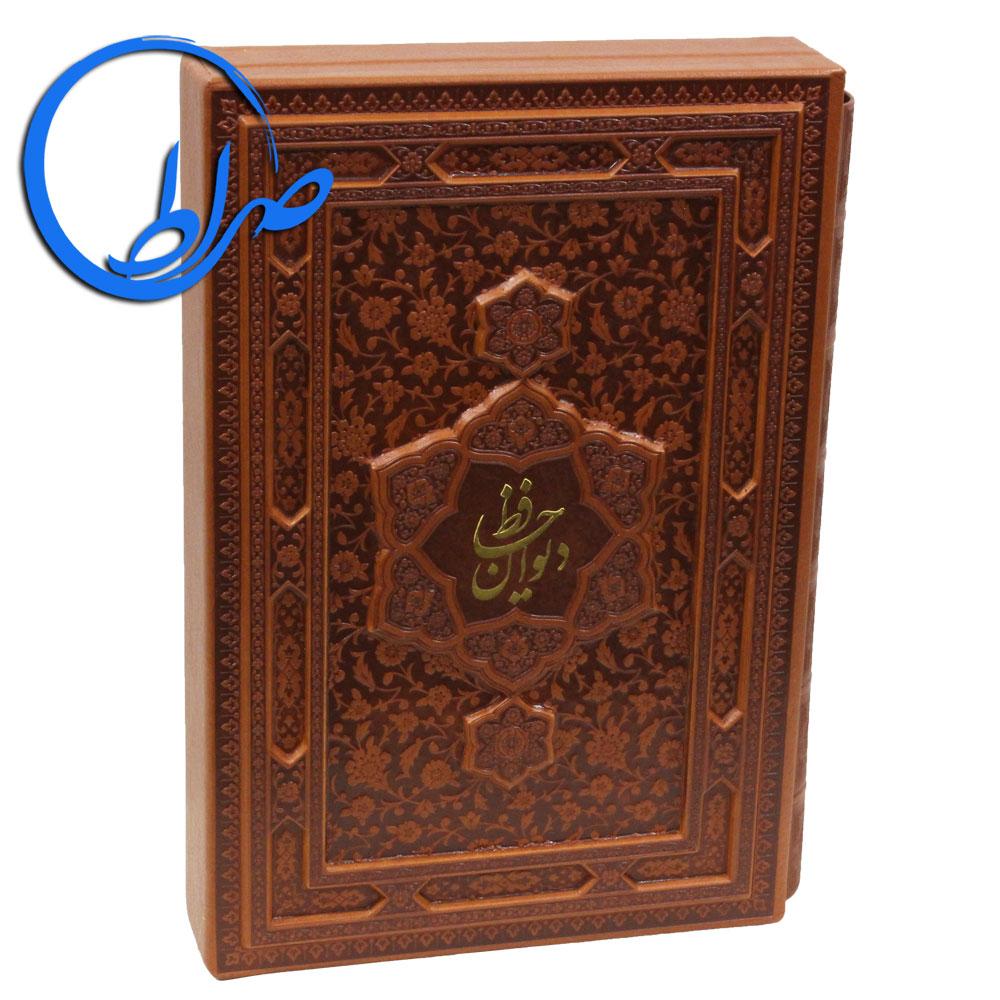 دیوان حافظ نفیس جلدبرجسته ( فارسی-انگلیسی )