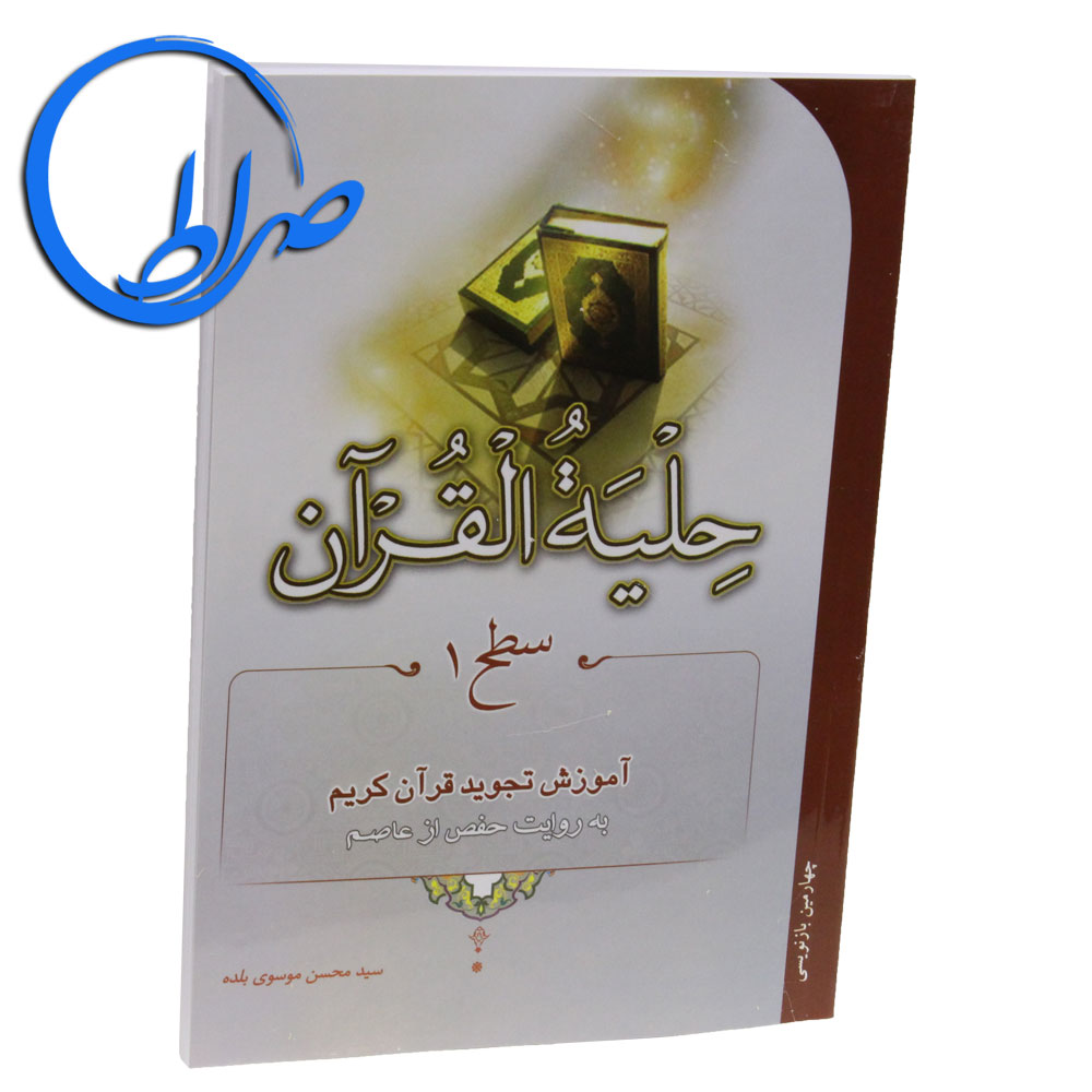 کتاب حلیه القرآن سطح 1