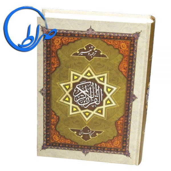 قرآن ترجمه و تفسیر محسن قرائتی ( یک جلدی )