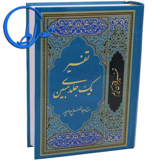 قرآن تفسیر یک جلدی مبین ابوالفضل بهرامپور