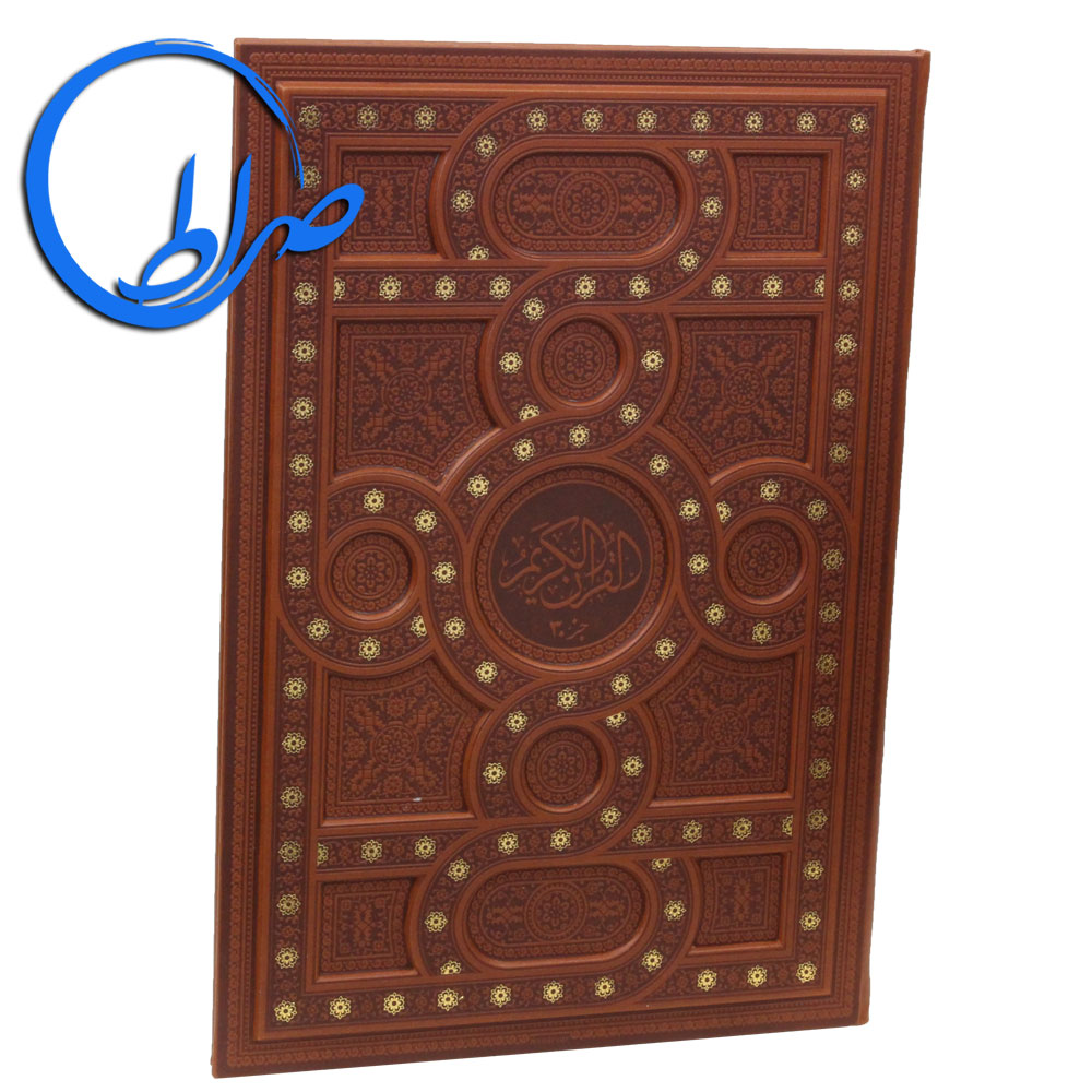 قرآن نفیس جزء 30 ( جلد برجسته )