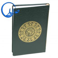 قرآن با ترجمه چاپ بیروت