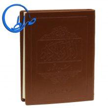 قرآن جیبی همراه با شرح واژگان ابوالفضل بهرامپور