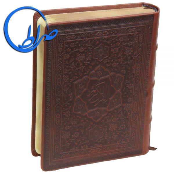 قرآن جیبی طلاکوب جلد چرمی ( درشت خط )