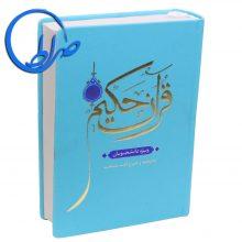 قرآن حکیم دانشجویی