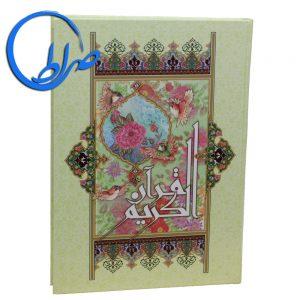 قرآن درشت خط ( اشرفی )