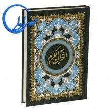 قرآن بدون ترجمه چاپ بیروت جلد سخت