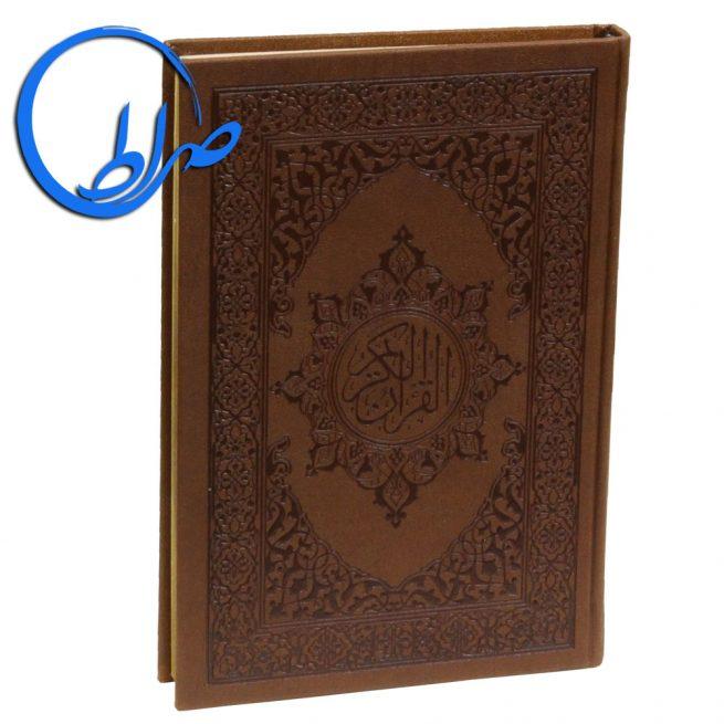 قرآن بدون ترجمه چاپ مصر