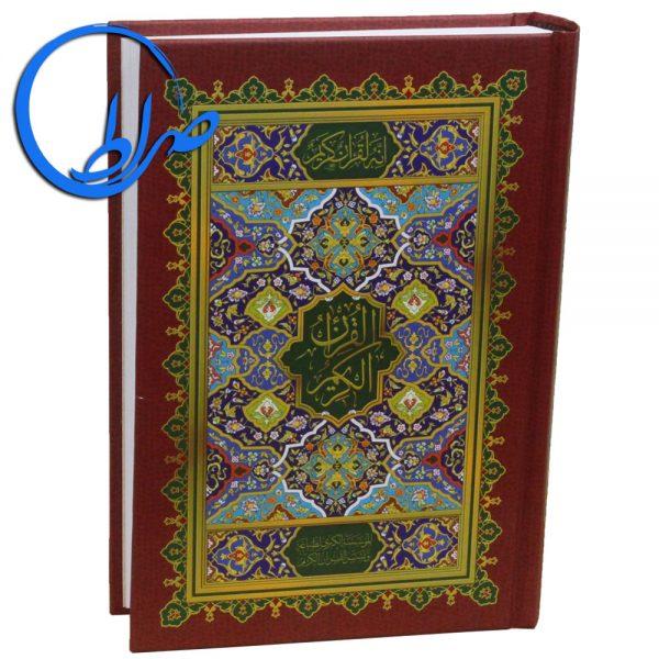 قرآن بدون ترجمه ۲ رنگ ( رقعی )