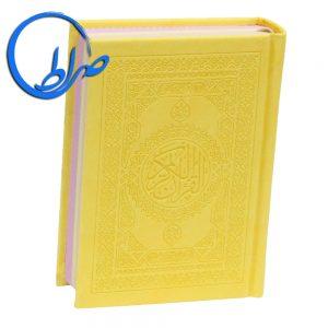 قرآن بدون ترجمه چاپ بیروت رنگی
