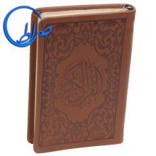 قرآن نیم جیبی طلاکوب ( جلد چرم )