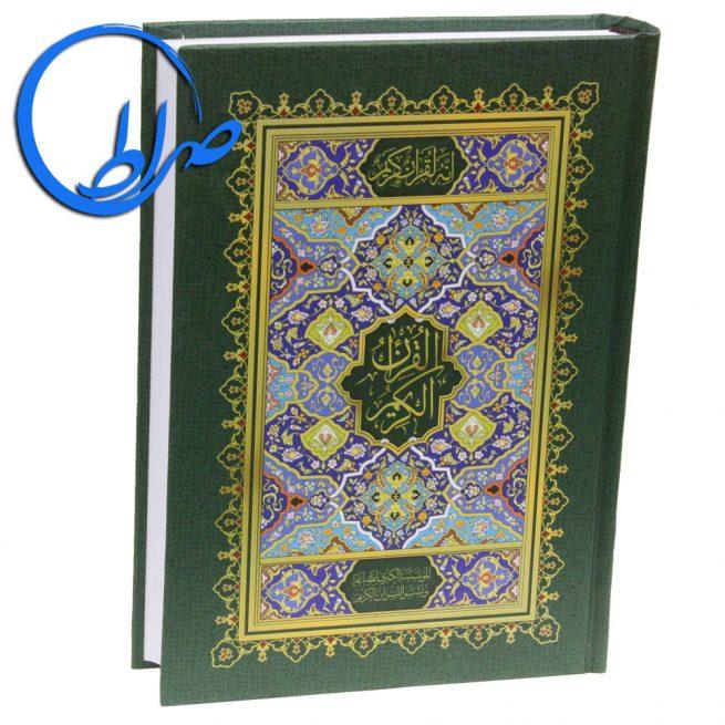 قرآن بدون ترجمه 2 رنگ ( وزیری )