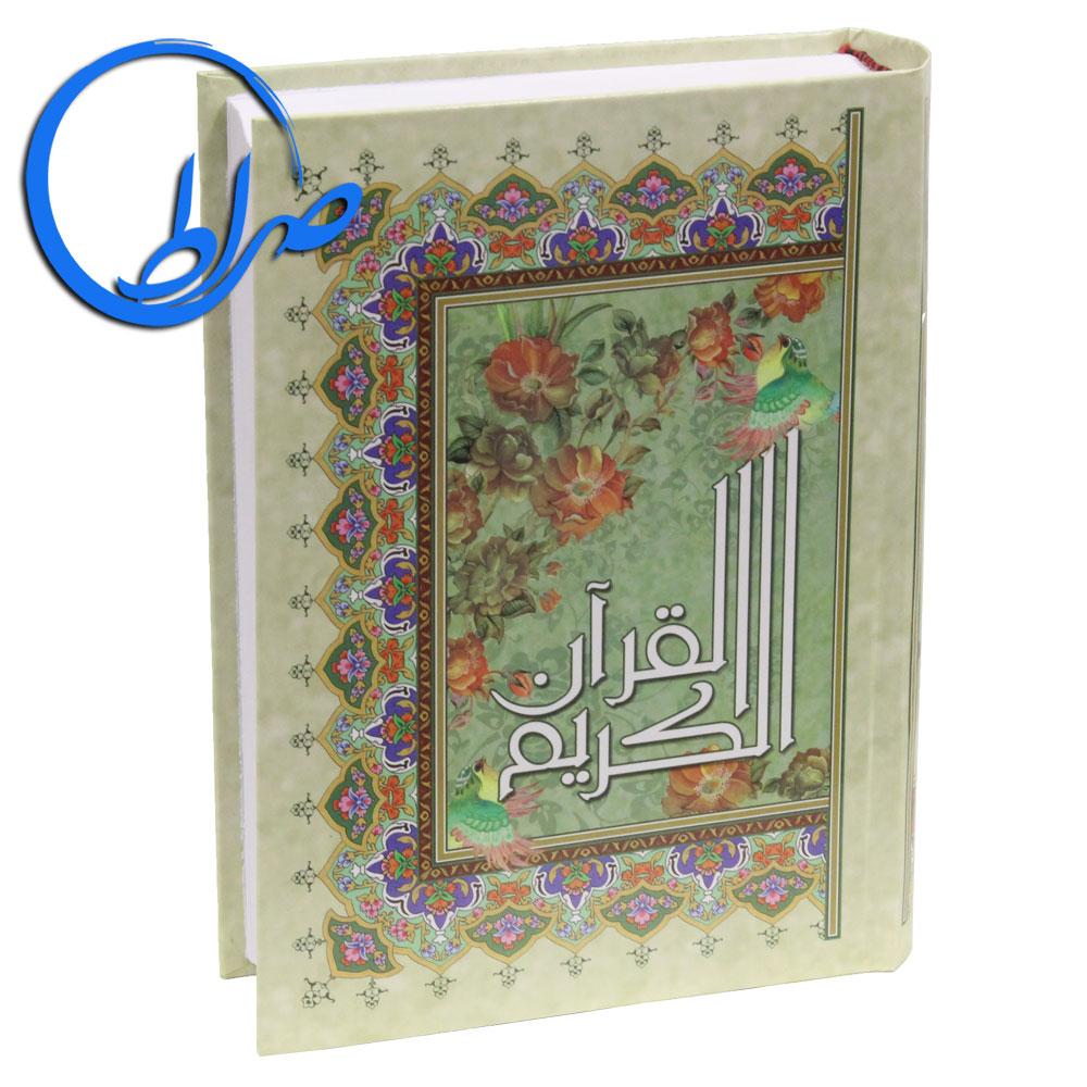قرآن خط عثمان طه ترجمه مقابل