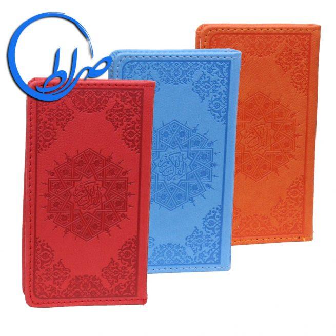قرآن پالتویی در رنگهای متنوع