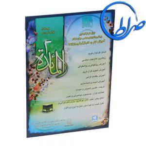 نرم افزار المائده ۲ ( نسخه جدید )