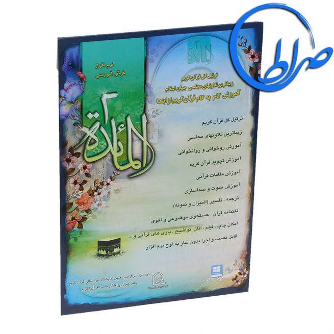 نرم افزار المائده 2 ( نسخه جدید )