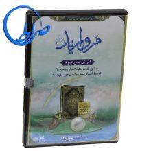 نرم افزار قرآنی مروارید ۲