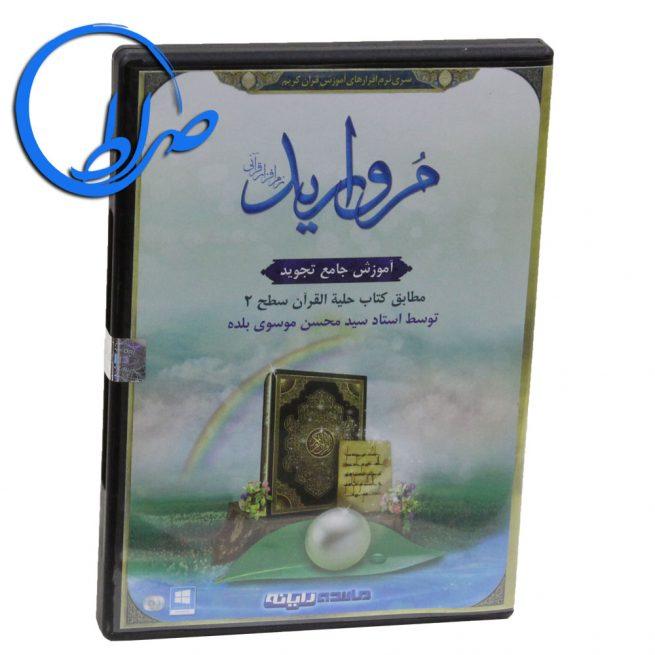 نرم افزار قرآنی مروارید