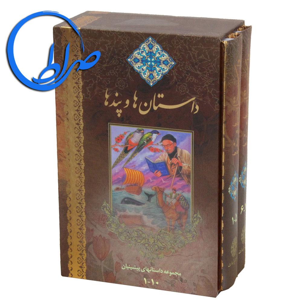کتاب داستانها و پندها ( 2 جلدی )
