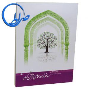 کتاب ساختار سوره های قرآن کریم ( جلد شومیز )