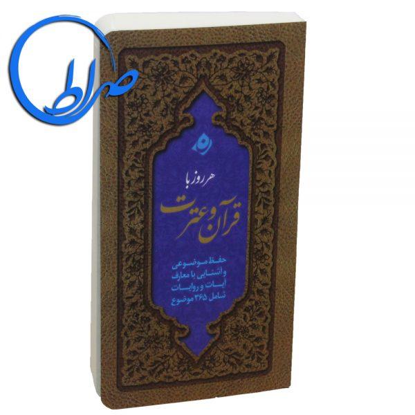 کتاب هر روز با قرآن و عترت ( جلد شومیز )