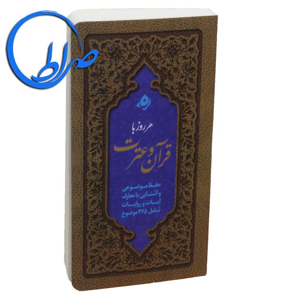 کتاب هر روز با قرآن و عترت شومیز