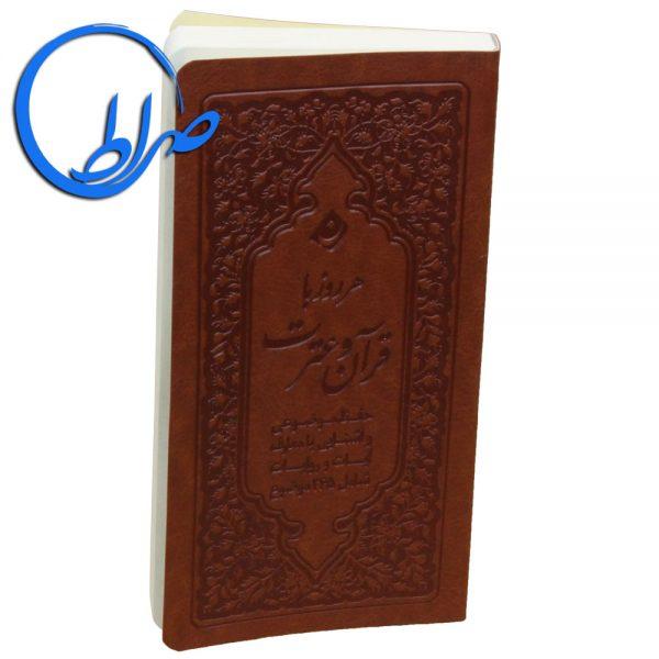کتاب هر روز با قرآن و عترت ( جلد چرمی )