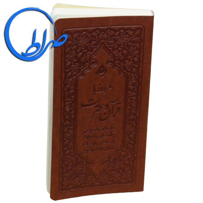 کتاب هر روز با قرآن و عترت