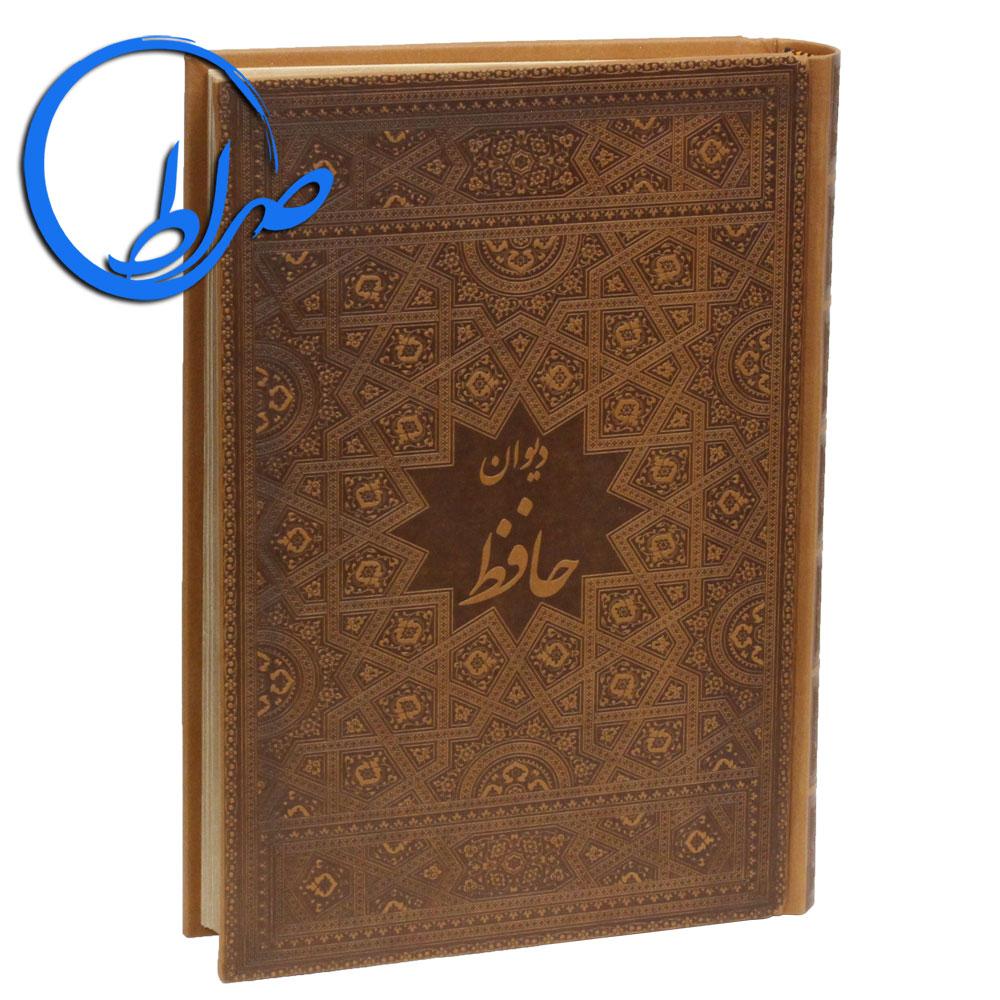 دیوان حافظ نفیس معطر جعبه دار چرمی