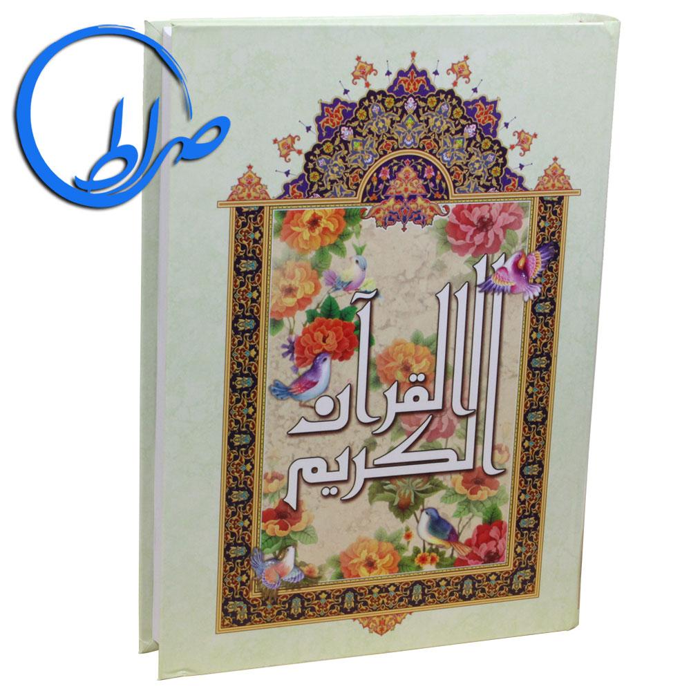 قرآن بسیار درشت خط بزرگ ( خط نیریزی )