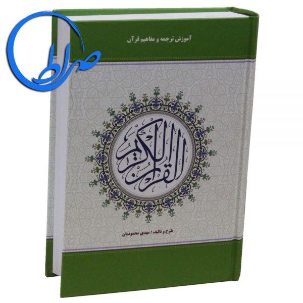 قرآن همراه با آموزش ترجمه و مفاهیم ( مهدی محمودیان )