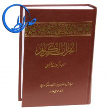 قرآن همراه با شرح موضوعی برخی از آیات با رویکرد روایی