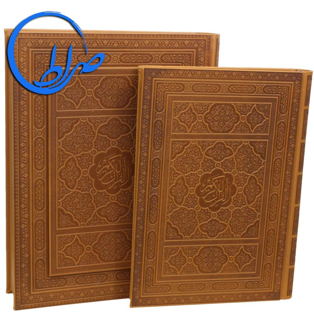 قرآن نفیس جعبه دار قطع رحلی