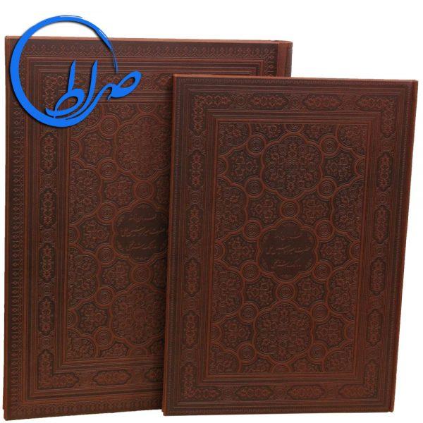 کتاب نفیس معطر فرمان نامه حضرت علی (ع) به مالک اشتر نخعی