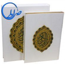 قرآن نفیس سفید جعبه دار معطر خط عثمان طه