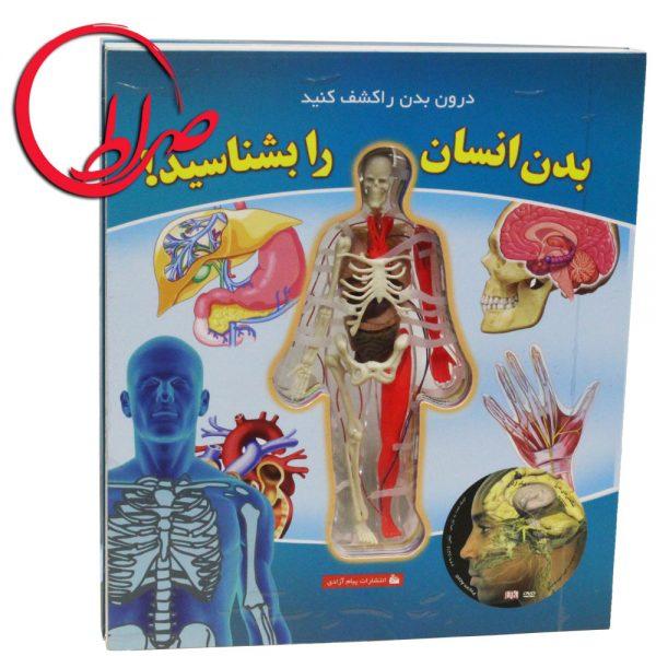 کتاب بدن انسان را بشناسید !
