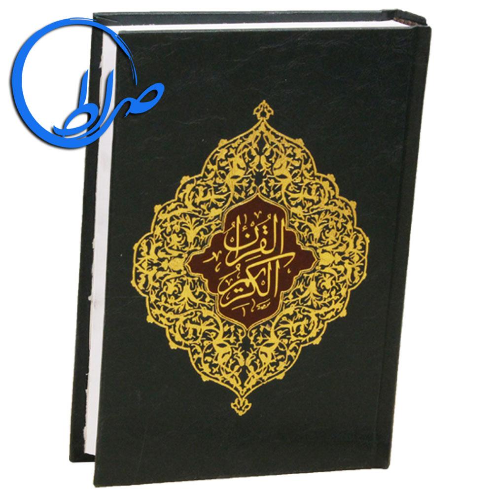 قرآن بدون ترجمه چاپ 4 رنگ