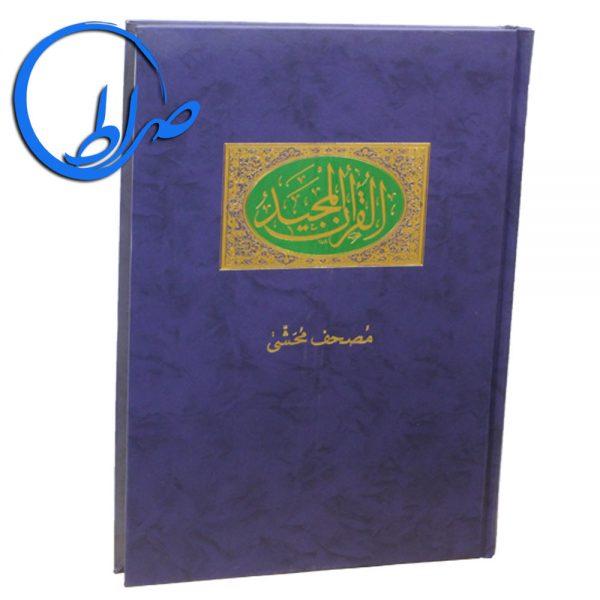 قرآن مصحف محشی ( آموزش وقف و ابتدا )