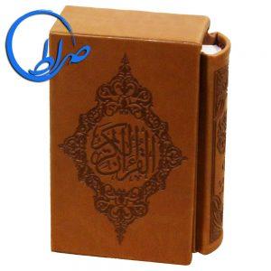 قرآن نفیس کوچک قابدار چرمی گلاسه