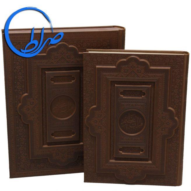 قرآن نفیس جعبه دار جلد چرمی برجسته عظیم