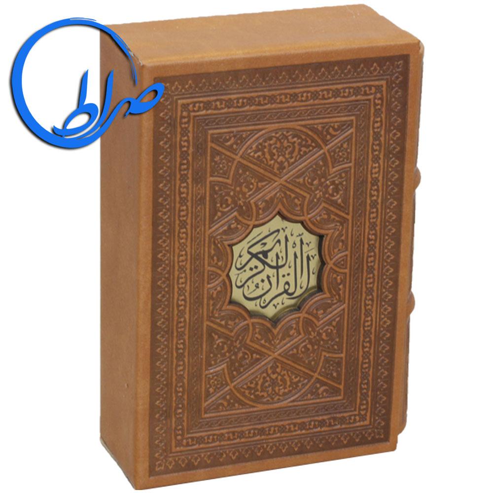 قرآن قابدار جلد چرمی ترجمه بهرامپور