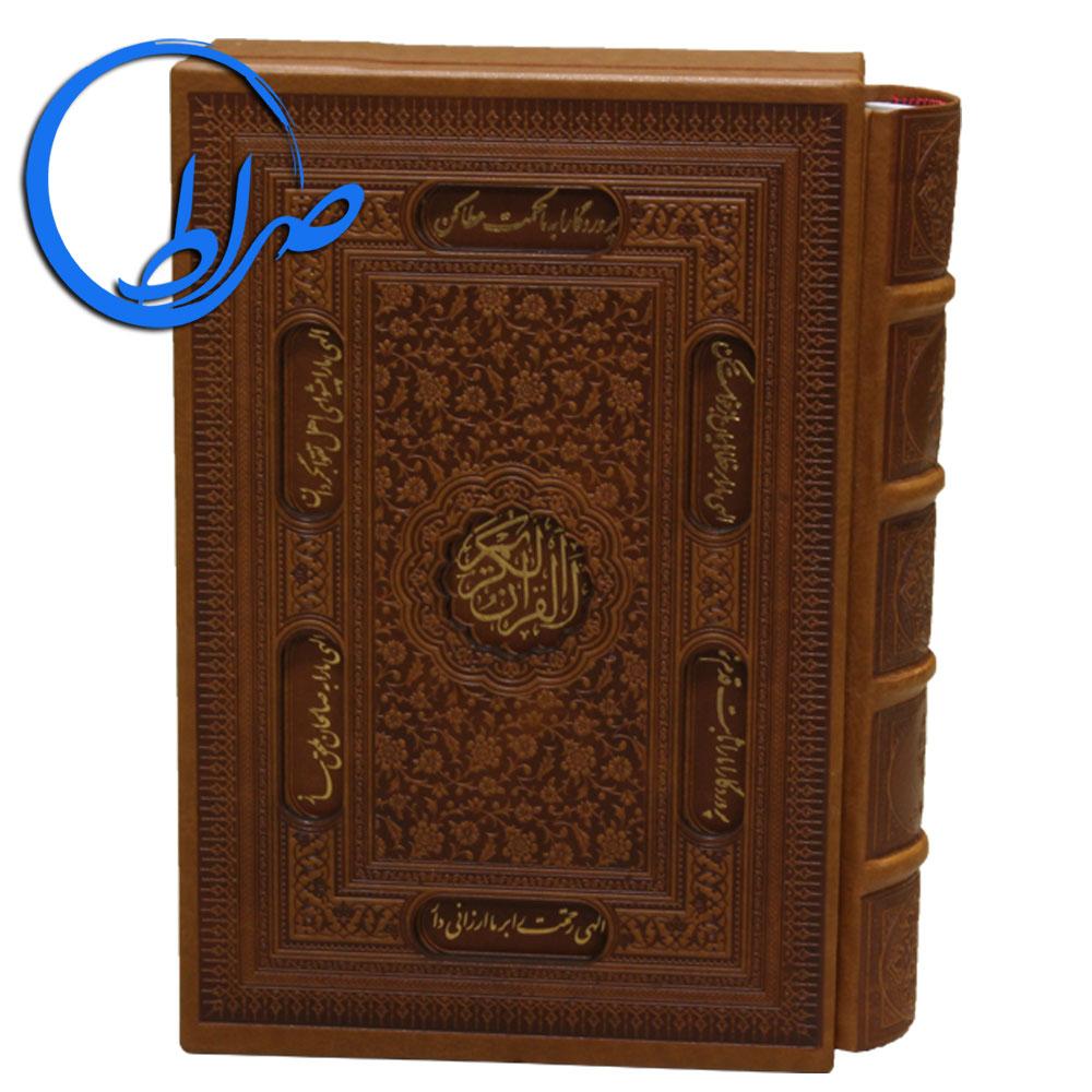قرآن قابدار ترجمه ابوالفضل بهرامپور