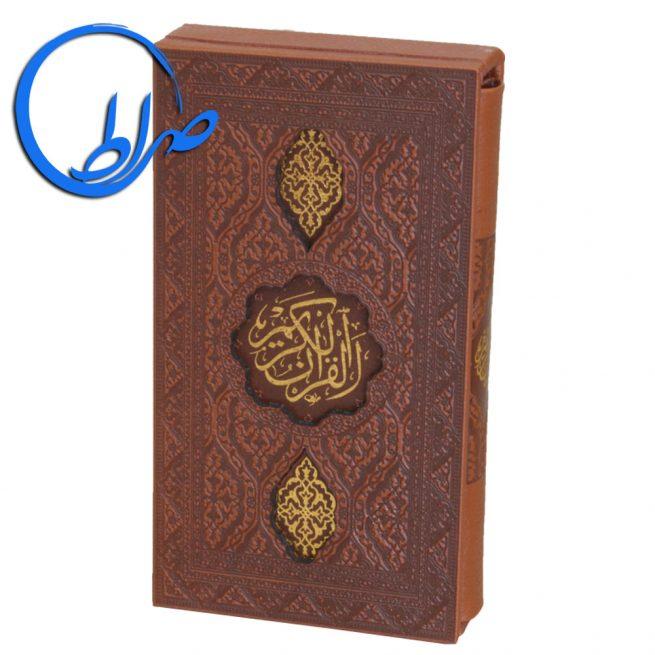 قرآن قابدار چرمی ترجمه سید کاظم ارفع