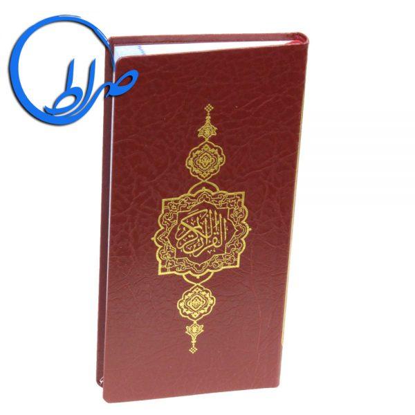 قرآن چاپ بیروت ترجمه آیت الله مکارم