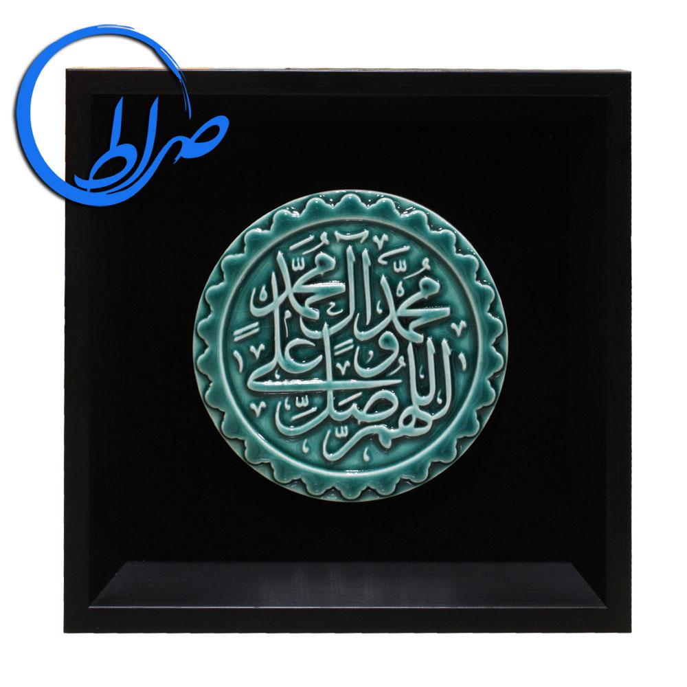 تابلو سرامیکی طرح (صلوات) اللهم صل علی محمد و آل محمد