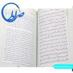 قرآن حکیم دانش آموزی خط رایانه ای