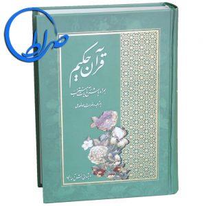 قرآن حکیم شرح آیات منتخب ویژه دانش آموزان