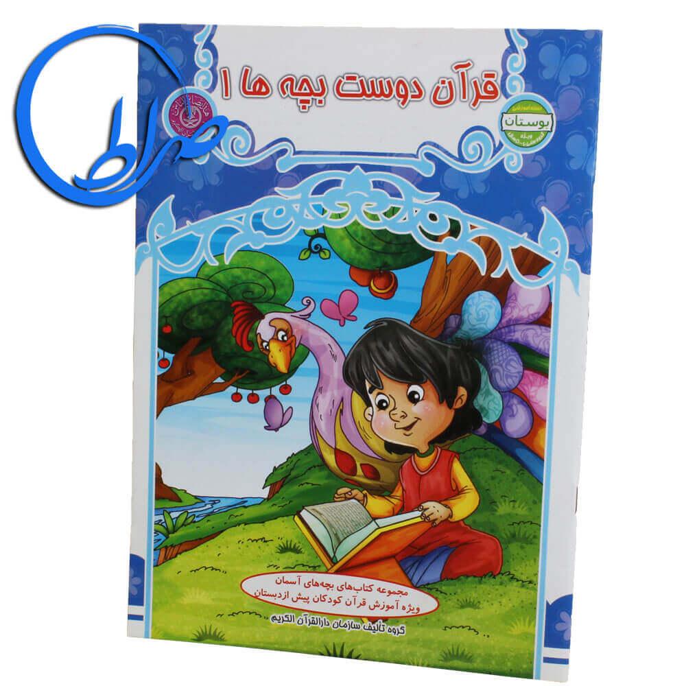 کتاب قرآن دوست بچه ها ۱ بوستان
